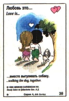 Любовь это  вместе выгуливать собаку (вкладыши 1995 года - серия 4)