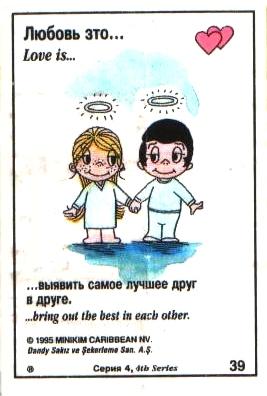 Любовь это  выявить самое лучшее друг в друге (вкладыши 1995 года - серия 4)