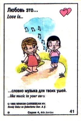 Любовь это  словно музыка для твоих ушей (вкладыши 1995 года - серия 4)