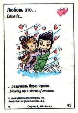 Любовь это  раздувать бурю чувств (вкладыши 1995 года - серия 4)