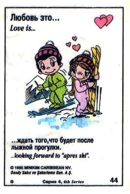 Любовь это  ждать того, что будет после лыжной прогулки (вкладыши 1995 года - серия 4)