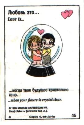 Любовь это  когда твою будущее необычайно ясно (вкладыши 1995 года - серия 4)