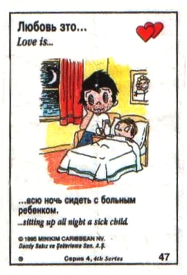 Любовь это  всю ночь сидеть с больным ребенком (вкладыши 1995 года - серия 4)