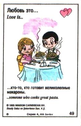 Любовь это  кто-то, кто готовит великолепные макароны (вкладыши 1995 года - серия 4)