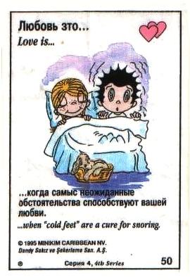 Любовь это  необычное лекарство от храпа (вкладыши 1995 года - серия 4)