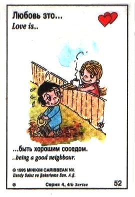 Любовь это  быть хорошим соседом (вкладыши 1995 года - серия 4)