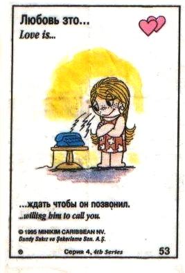 Любовь это  ждать чтобы он позвонил (вкладыши 1995 года - серия 4)