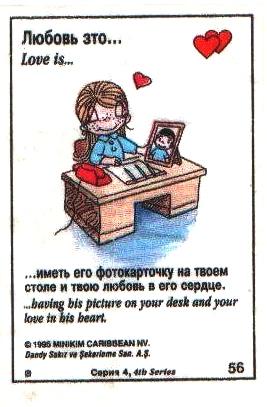 Любовь это  иметь его фотографию на своем столе и свою любовь в его сердце (вкладыши 1995 года - серия 4)