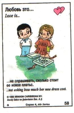Любовь это  не спрашивать, сколько стоит ее новое платье (вкладыши 1995 года - серия 4)