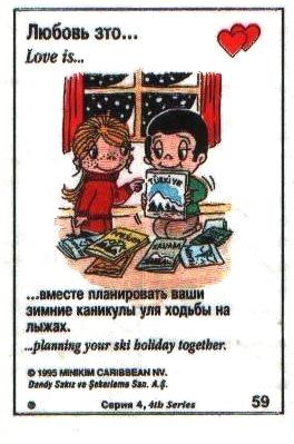 Любовь это  вместе планировать зимние канукулы (вкладыши 1995 года - серия 4)