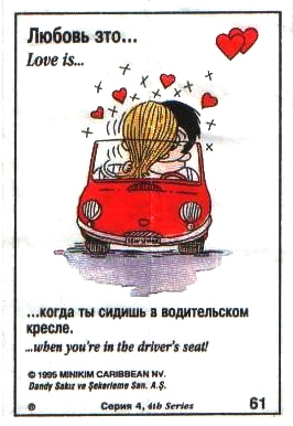 Любовь это  когда сидишь на водительском месте (вкладыши 1995 года - серия 4)
