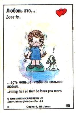 Любовь это  есть меньше чтобы больше ему нравиться (вкладыши 1995 года - серия 4)