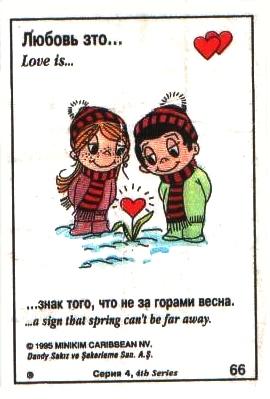 Любовь это  знак того, что не за горами весна (вкладыши 1995 года - серия 4)
