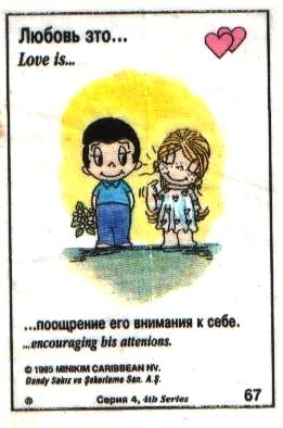 Любовь это  поощрение его внимания (вкладыши 1995 года - серия 4)