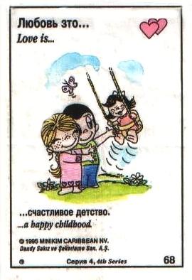 Любовь это  счастливое детство (вкладыши 1995 года - серия 4)