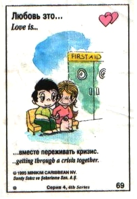 Любовь это  вместе переживать кризис (вкладыши 1995 года - серия 4)