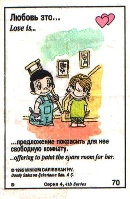 Любовь это  предложение сделать ремонт в свободной комнате для нее (вкладыши 1995 года - серия 4)