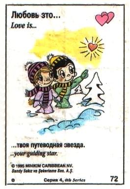 Любовь это  твоя путеводная звезда (вкладыши 1995 года - серия 4)