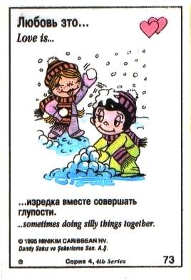 Любовь это  иногда делать смешные глупости (вкладыши 1995 года - серия 4)
