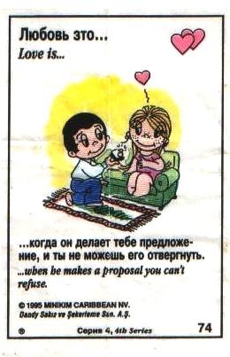 Любовь это  когда он делает предложение, от которого невозможно отказаться (вкладыши 1995 года - серия 4)