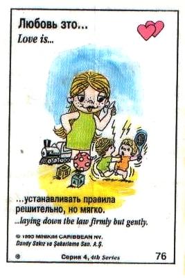 Любовь это  быть строгой, но справедливой (вкладыши 1995 года - серия 4)