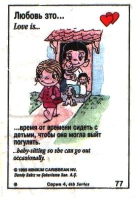 Любовь это  иногда сидеть с детьми, чтобы она могла погулять (вкладыши 1995 года - серия 4)
