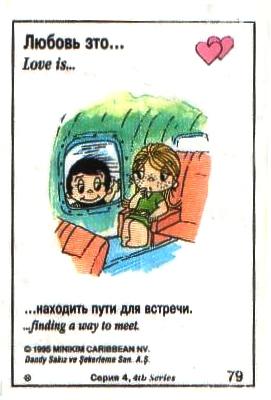 Любовь это  находить пути для встречи (вкладыши 1995 года - серия 4)