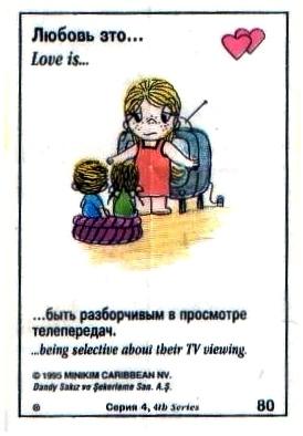 Любовь это  быть разборчивым, когда смотрите телевизор (вкладыши 1995 года - серия 4)