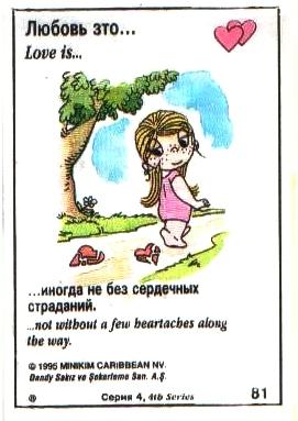 Любовь это  иногда не без сердечных страданий (вкладыши 1995 года - серия 4)