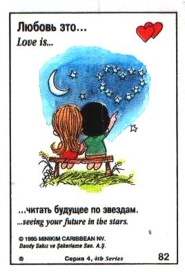 Любовь это  читать будущее по звездам (вкладыши 1995 года - серия 4)