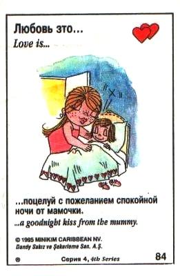 Любовь это  поцелуй на ночь от мамы (вкладыши 1995 года - серия 4)