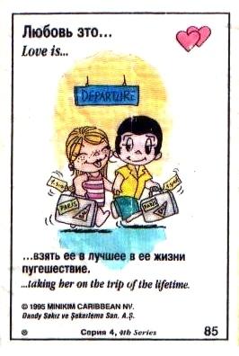 Любовь это  взять ее в лучшее в жизни путешествие (вкладыши 1995 года - серия 4)