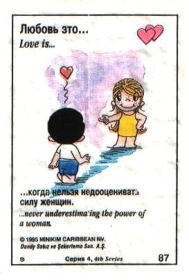 Любовь это  когда нельзя недооценивать силу женщин (вкладыши 1995 года - серия 4)