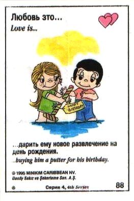 Любовь это  дарить ему новое развлечение (вкладыши 1995 года - серия 4)