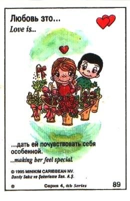 Любовь это  дать ей почувствовать себя особенной (вкладыши 1995 года - серия 4)