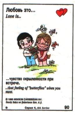 Любовь это  чувство окрыленности при встрече (вкладыши 1995 года - серия 4)