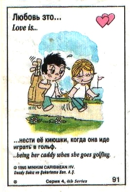 Любовь это  носить ее клюшки, пока она играет в гольф (вкладыши 1995 года - серия 4)