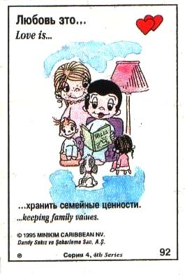 Любовь это  хранить семейные ценности (вкладыши 1995 года - серия 4)