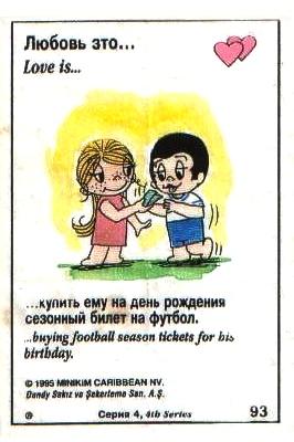 Любовь это  купить ему абонемент на футбол (вкладыши 1995 года - серия 4)