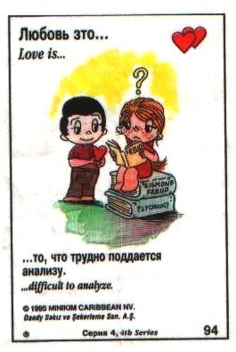 Любовь это  то, что трудно поддается анализу (вкладыши 1995 года - серия 4)