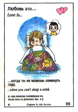 Любовь это  когда не можешь сомкнуть глаз (вкладыши 1995 года - серия 4)