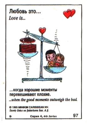 Любовь это  когда хороших моментов больше, чем плохих (вкладыши 1995 года - серия 4)