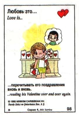 Любовь это  перечитывать его валентинки вновь и вновь (вкладыши 1995 года - серия 4)
