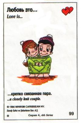 Любовь это  крепко связанная пара (вкладыши 1995 года - серия 4)