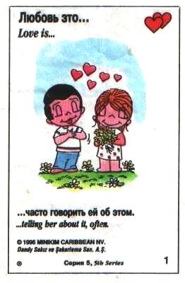 Любовь это  часто говорить ей об этом (вкладыши 1996 года - серия 5)