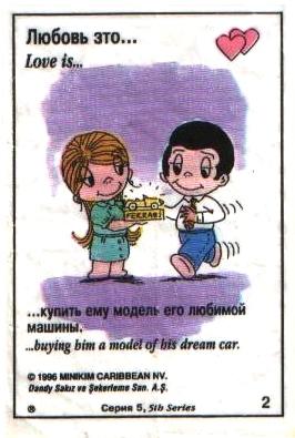 Любовь это  купить ему модель его любимой машины (вкладыши 1996 года - серия 5)