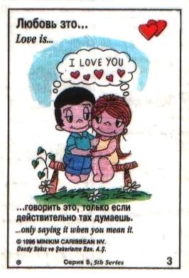 Любовь это  говорить это, только если действительно так думаешь (вкладыши 1996 года - серия 5)