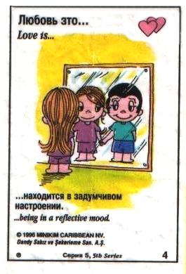 Любовь это  быть в задумчивом настроении (вкладыши 1996 года - серия 5)