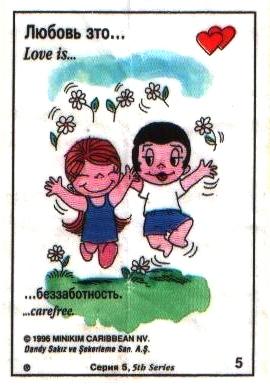Любовь это  беззаботность (вкладыши 1996 года - серия 5)