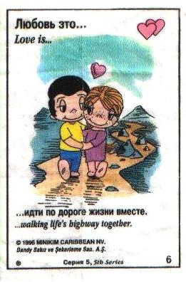 Любовь это  идти по дороге жизни вместе (вкладыши 1996 года - серия 5)
